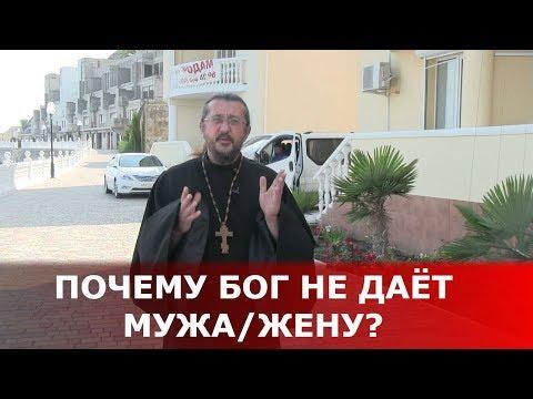 Почему Бог не даёт мужа/жену? Священник Игорь Сильченков