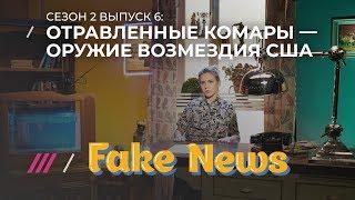 FAKE NEWS #6. Прилепин о Поперечном, Клейменов о Кокорине и 25 лет НТВ