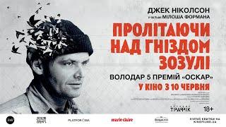 ПРОЛІТАЮЧИ НАД ГНІЗДОМ ЗОЗУЛІ / ONE FLEW OVER THE CUCKOO'S NEST, офіційний український трейлер, 2021