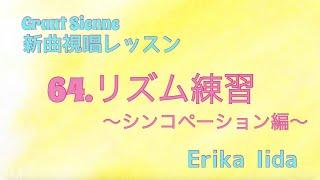 飯田先生の新曲レッスン〜リズム練習・シンコペーション編3〜のサムネイル画像
