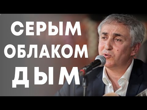 Надир Махтиев - Серым облаком дым