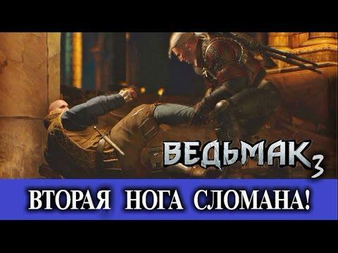 """Ведьмак 3. Геральт ломает Дийкстре вторую ногу. Отсылка к книге """"Час презрения"""""""