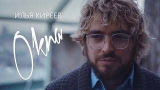 Илья Киреев - Окна (Official video)