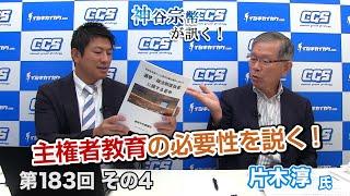 第183回④ 片木淳氏:主権者教育の必要性を説く!