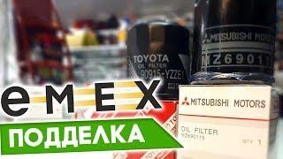 Подделка на сайте EMEX. оригинальные фильтры