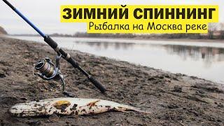Отчет о рыбалке на москва реке