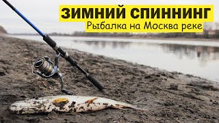 Рыбалка москва зимой