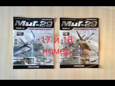 Сборка истребителя Миг-29, DeAGOSTINI, 17, 18 номер