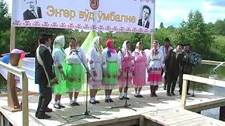 "«Эҥер вӱд ӱмбалне» фестиваль - ""Кугезе кумыл"" ансамбль.""Шочмо элыште"" ойлымаш гыч сценке"