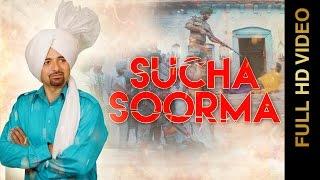 SUCHA SOORMA Full Video  GURMEET MEET  Latest Punjabi Songs 2016  AMAR AUDIO