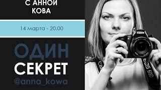 Один секрет от Анна Кова