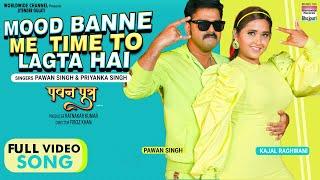 Mood Banne Mein Time To Lagta Hai Pawan Singh
