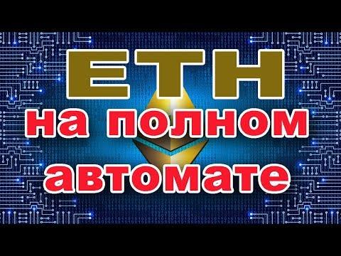 Автокраны ETH. На полном автомате каждую минуту выплачивают на FaucetHub