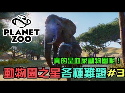 【Planet Zoo】動物園之星正式首發,被坑了就會進步,安迪血尿動物園#3 觀眾票選繼續加開