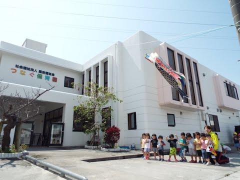 社会福祉法人鳳友福祉会つなぐ保育園紹介動画 Introduction of Tsunagu Nursery School in Okinawa.