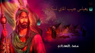تحميل اغاني قصيدة ياعباس جيب الماي لسكينة بصوت محمد البغدادي 1436 MP3