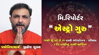 14th Monday: Know Today's Horoscope Today's Your Day by Jyotishacharya Shri Jignesh Shukla