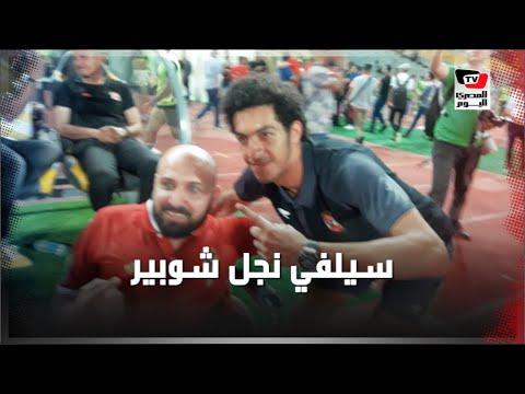 مروان محسن يلتقط السيلفي مع مشجعي الأهلي