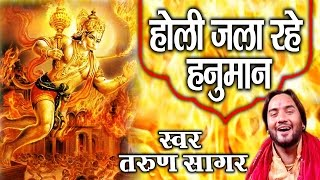 Holi Jala Rahe Hanuman !! Hanuman Ji Bhajan !! Tarun Sagar !! Devotional Song !! Ambey Bhakti