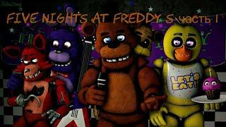 Five nights at Freddу