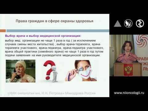 Права онкологических больных - Школа пациентов