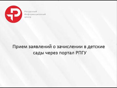 Прием заявлений о зачислении в детские сады через портал РПГУ