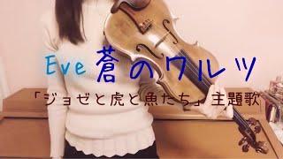 蒼のワルツ/Eve/ 「ジョゼと虎と魚たち」主題歌 弾いてみた ao no waltz【バイオリン】