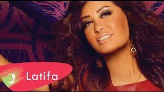 Latifa [Audio] - Meavwarha | لطيفة - مأفورها