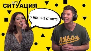 ШОУ #СИТУАЦИЯ 5 | У НЕГО НЕ СТОИТ?! РАМИНА (ходят слухи)