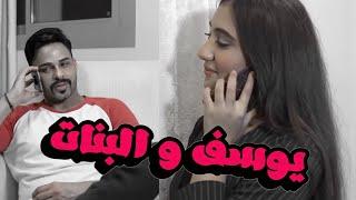 الحلقة 7 || أبي أتزوج ج١ 💍 يوسف المحمد || مسلسل #يوسف_والبنات