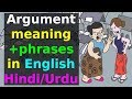 Argument meaning in Hindi Urdu   English words meaning for English speaking practice
