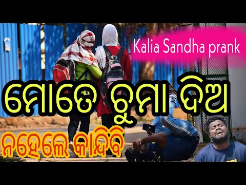 ମୋତେ ଚୁମା ଦିଅ ll odia kissing prank ll Valentine ବାସି Prank ll Kalia sandha prank ll BIGO live India