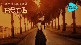Мураками  - Верь (Альбом 2011)