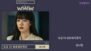 김나영(Kim Na Young)-조금 더 외로워지겠지(I get a little bit lonely)/검색어를 입력하세요 WWW OST Part 7
