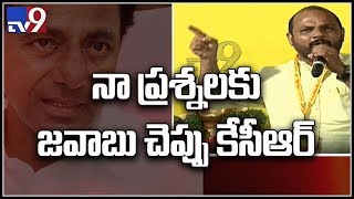 Narsi Reddy speech at Chandrababu and T-TDP leaders meet over alliance with Congress - TV9
