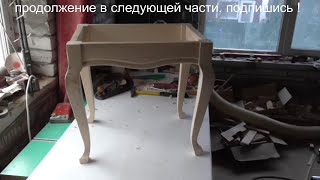 как сделать банкетку своими руками.  ссылка  на ножки. https://youtu.be/Hy8oi5_cE4k