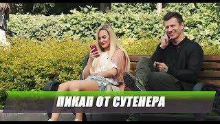 Пикап пранк от СУТЕНЕРА
