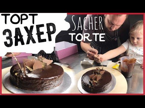 Как испечь Sachertorte - Торт Захер по секретному рецепту