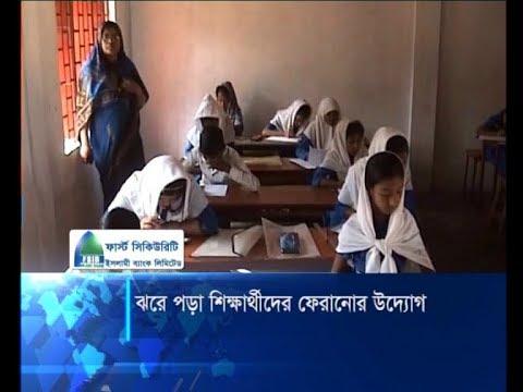 ঝড়ে পড়া শিক্ষাথীদের স্কুলে ফেরাতে প্রশাসনের ব্যতিক্রমি উদ্যোগ | ETV News