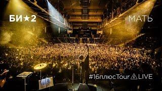 Би-2 - Мать (Live, 16плюсTour @ Stadium Live, 17.04.2015)