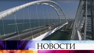 Крупнейшие зарубежные издания прокомментировали открытие Крымского моста.
