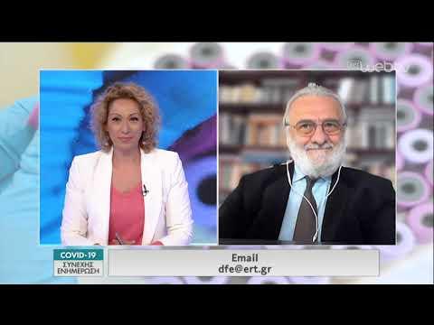 Ενημερωτική εκπομπή για COVID-19 | 20/04/2020 | ΕΡΤ
