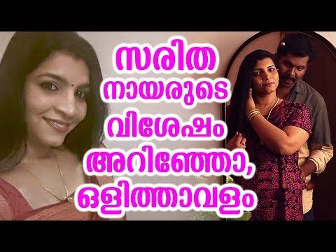 സരിത നായരുടെ വിശേഷം അറിഞ്ഞോ,ഒളിത്താവളം | saritha nair missing
