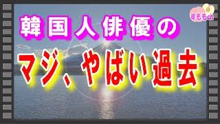 竹島を横断した韓国人俳優ソン・イルグクの出演ドラマ「蒋英実チャン・ヨンシル」が日本に輸出された!