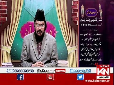 Darse Quran 07 May 2020 | Kohenoor News Pakistan