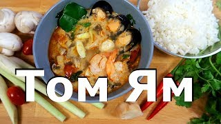 Том Ям | Тайская кухня | Как приготовить Том Ям в домашних условиях