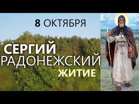 8 октября Память Сергия Радонежского. Житие