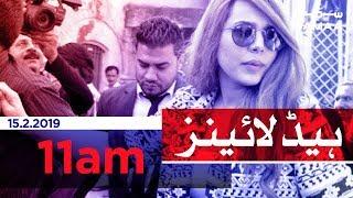 Samaa Headlines - 11AM - 15 February 2019