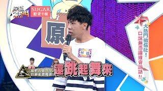 【大熱門徵信社!口說無憑證據會說話!!】 20170524 綜藝大熱門 X SUGAR糖果手機
