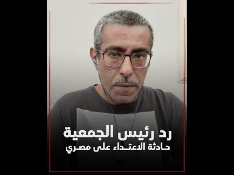 رئيس الجمعية صاحبة المتجر: المعتدي على الكاشير المصري مريض نفسي.. وقدمنا بلاغا في المخفر